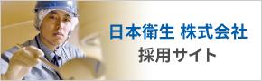日本衛生株式会社 人材採用サイト